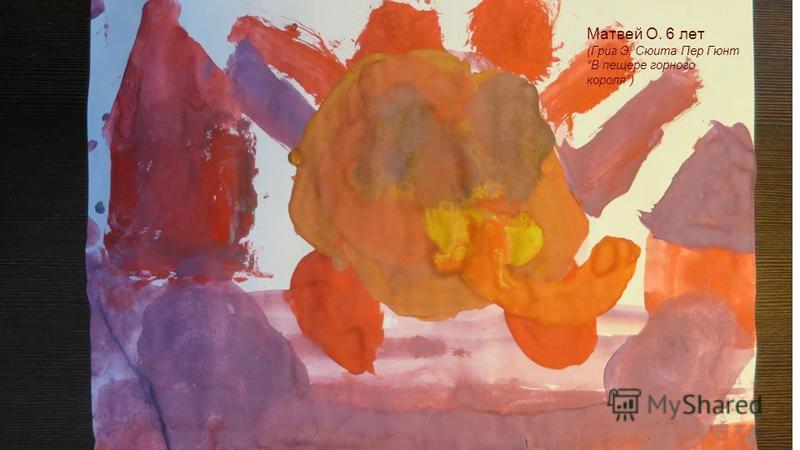 Матвей О. 6 лет (Григ Э. Сюита Пер Гюнт В пещере горного короля)