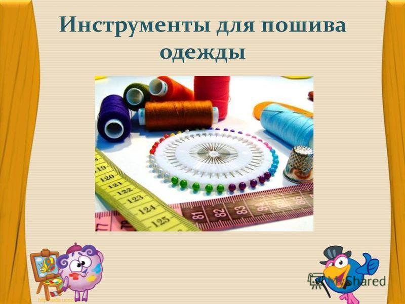 Инструменты для пошива одежды