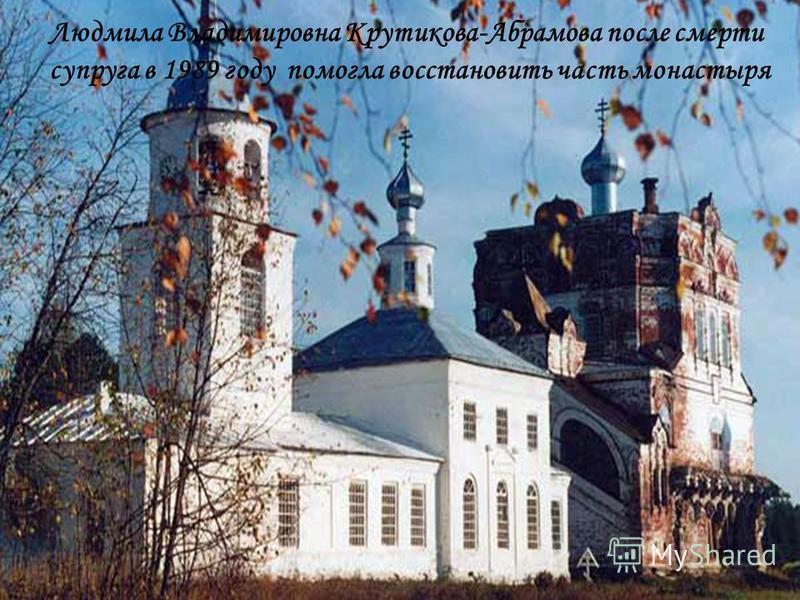 Людмила Владимировна Крутикова-Абрамова после смерти супруга в 1989 году помогла восстановить часть монастыря