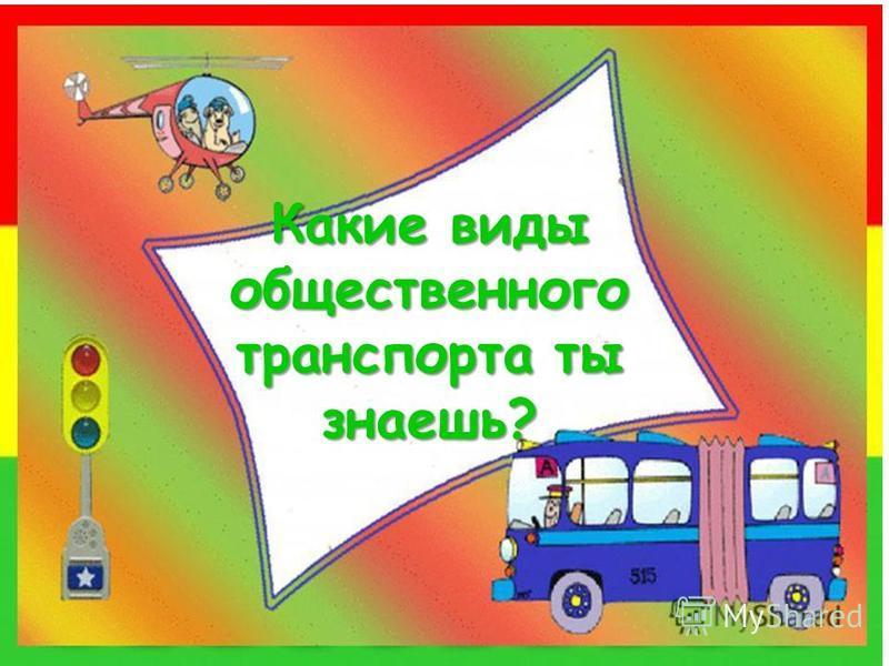Какие виды общественного транспорта ты знаешь?