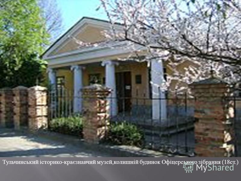 Тульчинський історико - краєзнавчий музей, колишній будинок Офіцерського зібрання (18 ст.)