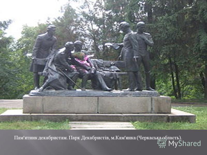 Пам ' ятник декабристам. Парк Декабристів, м. Кам ' янка ( Черкаська область ).