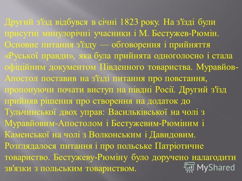 Другий з ' їзд відбувся в січні 1823 року. На з ' їзді були присутні минулорічні учасники і М. Бестужев - Рюмін. Основне питання з ' їзду обговорення і прийняття « Руської правди », яка була прийнята одноголосно і стала офіційним документом Південног