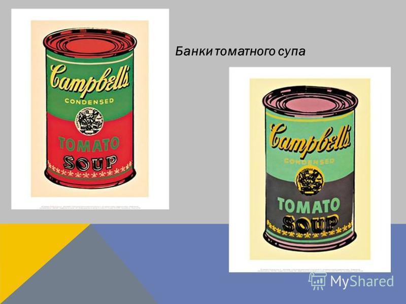 Банки томатного супа