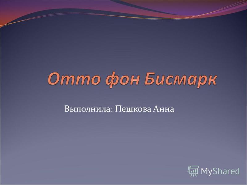 Выполнила: Пешкова Анна