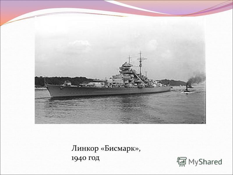 Линкор «Бисмарк», 1940 год