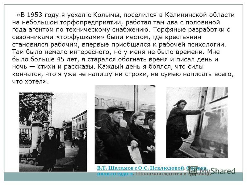 «В 1953 году я уехал с Колымы, поселился в Калининской области на небольшом торфа предприятии, работал там два с половиной года агентом по техническому снабжению. Торфяные разработки с сезонниками-«торф ушками» были местом, где крестьянин становился