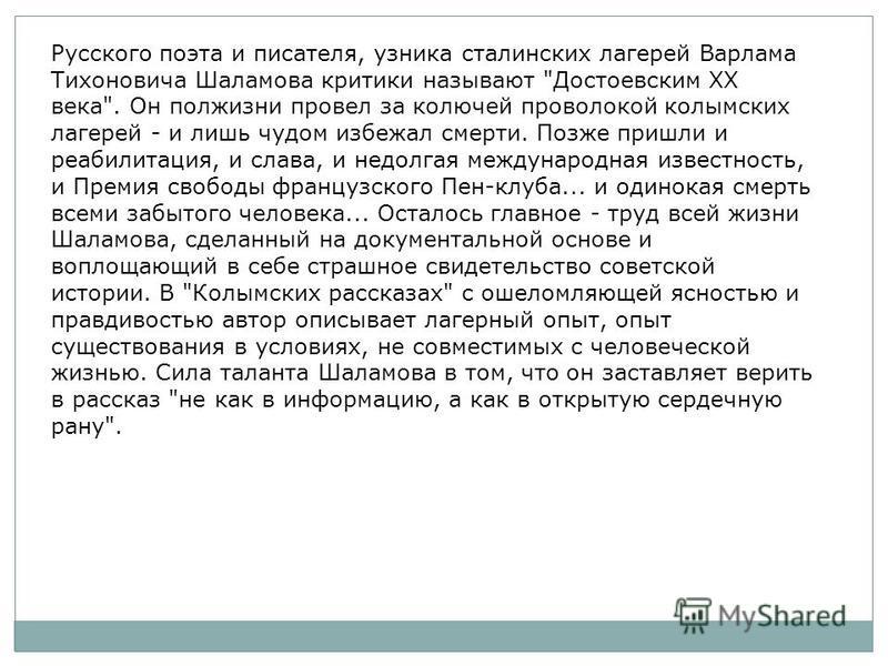 Русского поэта и писателя, узника сталинских лагерей Варлама Тихоновича Шаламова критики называют