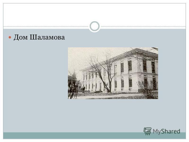 Дом Шаламова