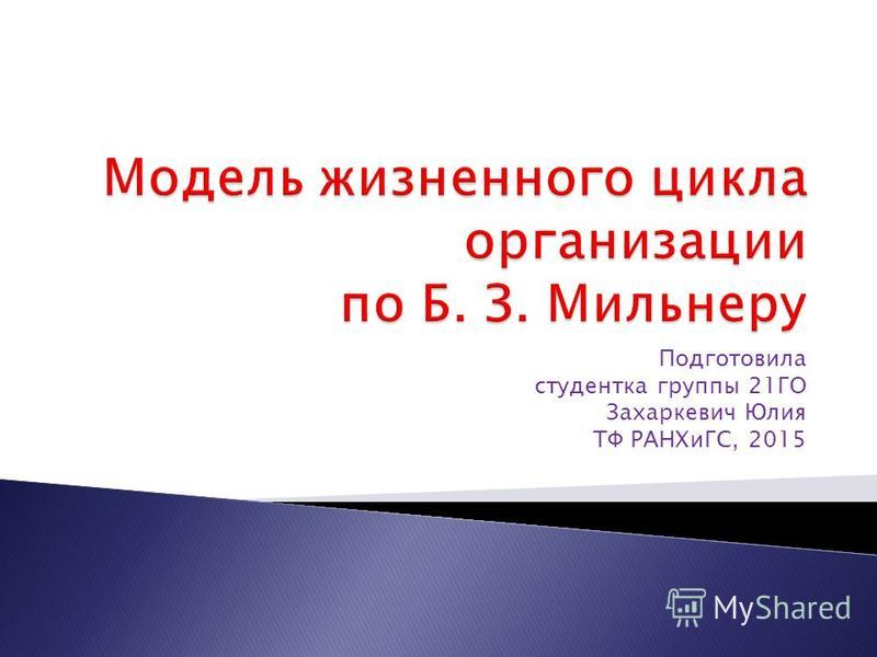 Подготовила студентка группы 21ГО Захаркевич Юлия ТФ РАНХиГС, 2015