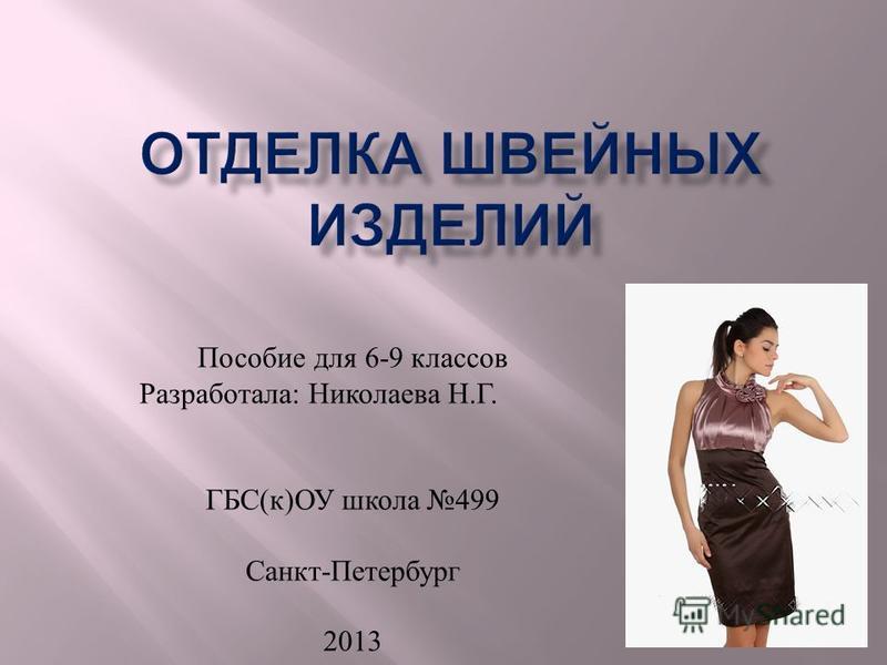 Пособие для 6-9 классов Разработала : Николаева Н. Г. ГБС ( к ) ОУ школа 499 Санкт - Петербург 2013