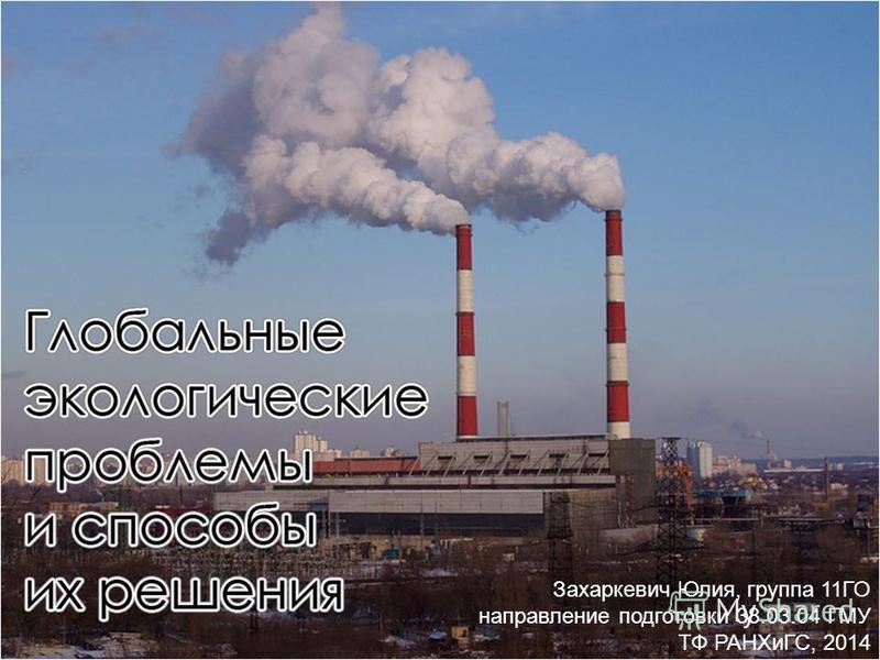 Захаркевич Юлия, группа 11ГО направление подготовки 38.03.04 ГМУ ТФ РАНХиГС, 2014