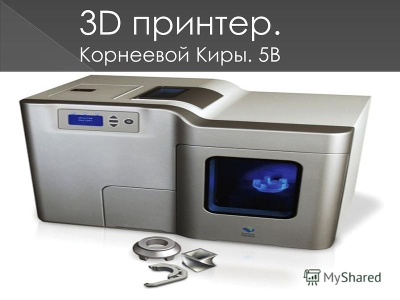 3D принтер. Корнеевой Киры. 5В