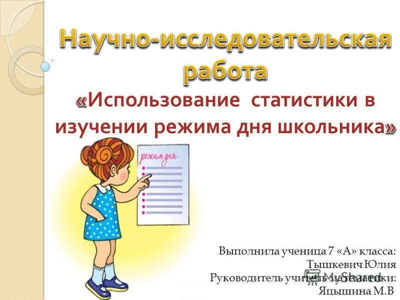 Выполнила ученица 7 «А» класса: Тышкевич Юлия Руководитель учитель математики: Яцышина М.В