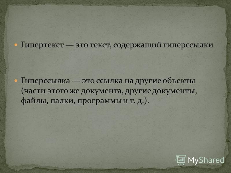 Гипертекст это текст, содержащий гиперссылки Гиперссылка это ссылка на другие объекты (части этого же документа, другие документы, файлы, палки, программы и т. д.).
