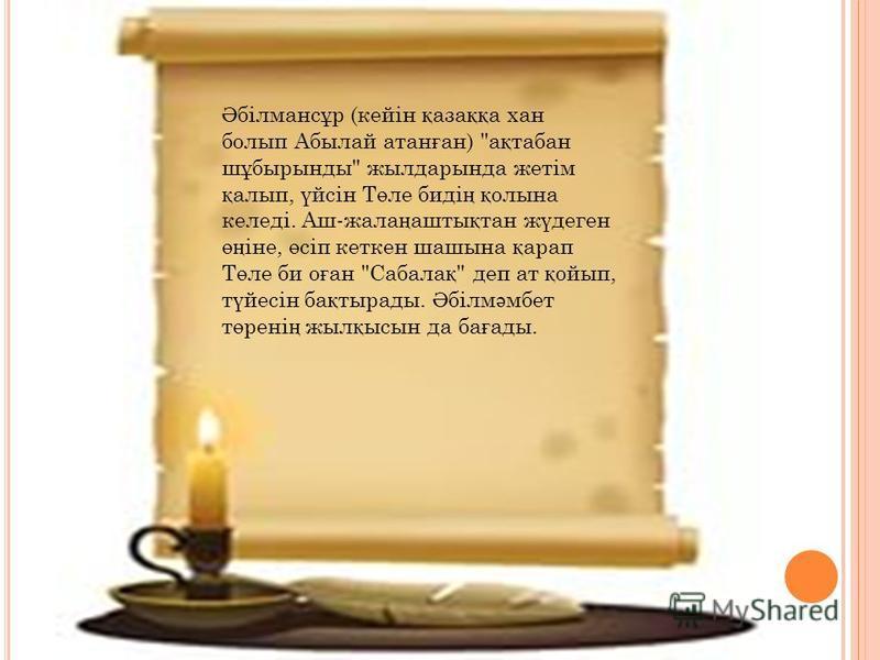 Ә білманс ұ р (кейін қ аза ққ а хан болып Абылай атан ғ ан)