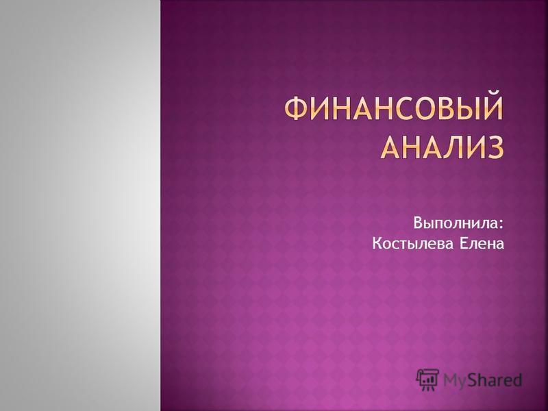Выполнила: Костылева Елена