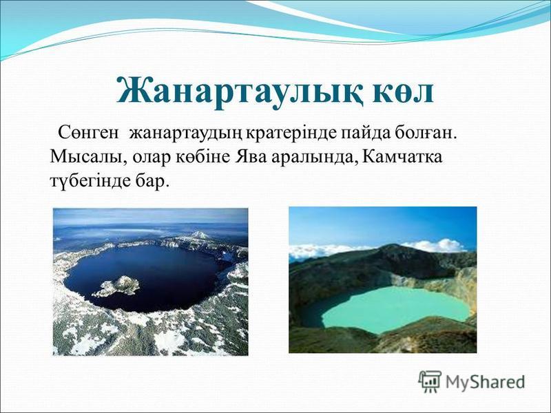 Жанартаулық көл Сөнген жанартаудың кратерінде пайда болған. Мысалы, олар көбіне Ява аралында, Камчатка түбегінде бар.