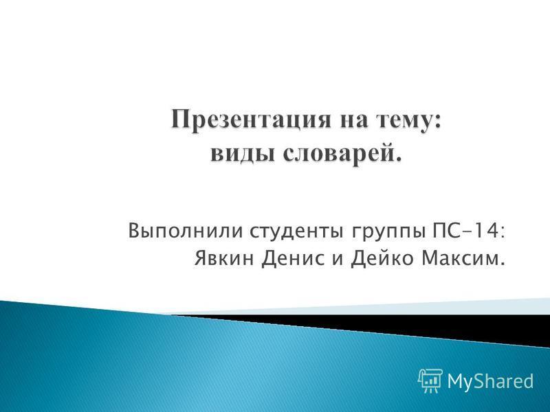Выполнили студенты группы ПС-14: Явкин Денис и Дейко Максим.