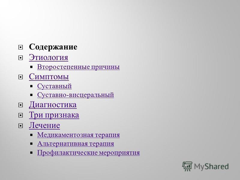 Ювенильный ревматоидный артрит реферат 53
