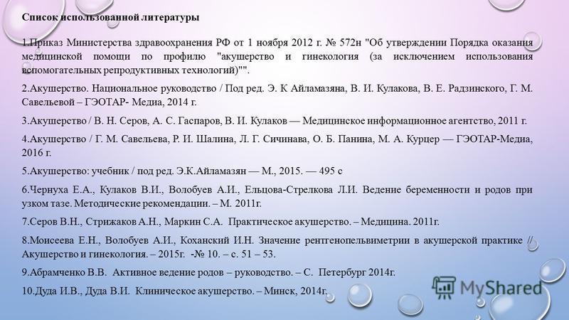 Приказ 572н от 01 11 2012 акусхерство и гинекология