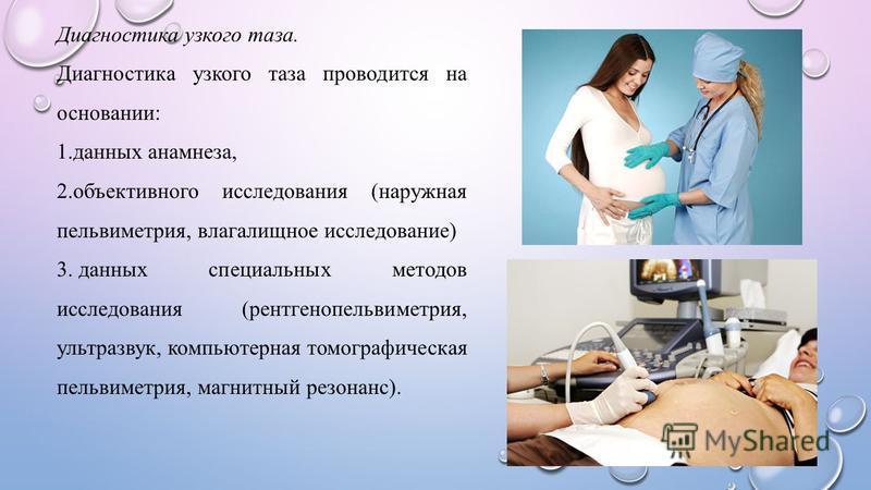 Пельвиметрия