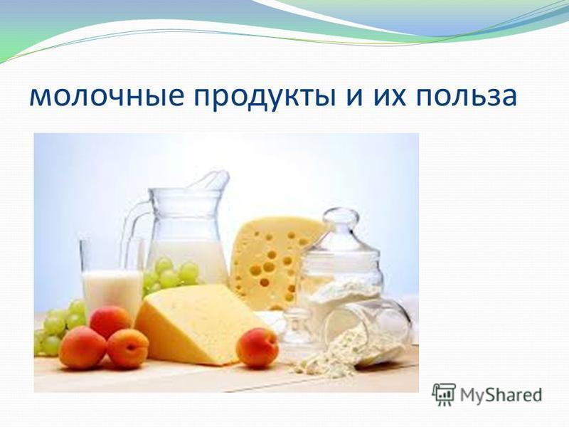 молочные продукты и их польза