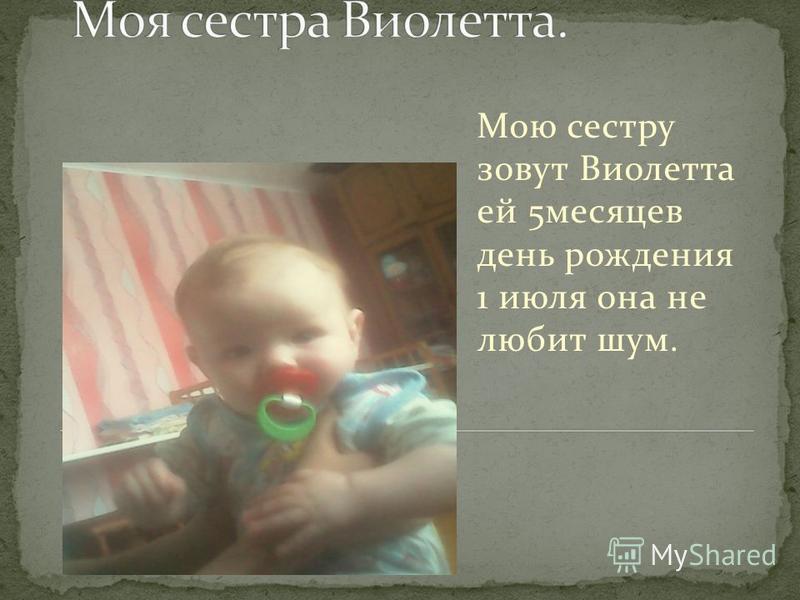 Мою сестру зовут Ирина ей 9 лет. День рождения 7 сентября. Ирина учится на 4 и 5. ирина любит разную музыку как реп и т.д.