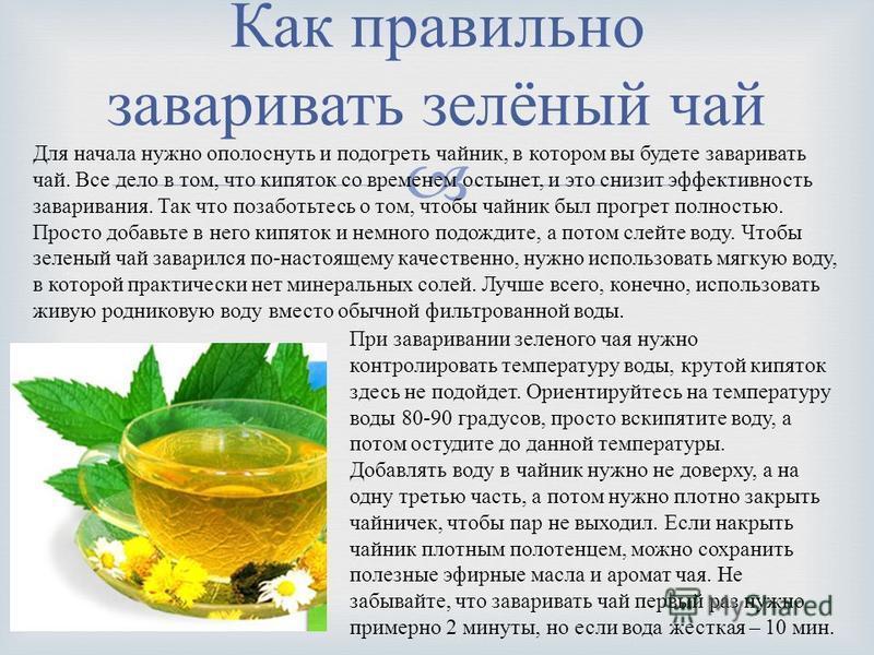 Как правильно заваривать зелёный чай Для начала нужно ополоснуть и подогреть чайник, в котором вы будете заваривать чай. Все дело в том, что кипяток со временем остынет, и это снизит эффективность заваривания. Так что позаботьтесь о том, чтобы чайник