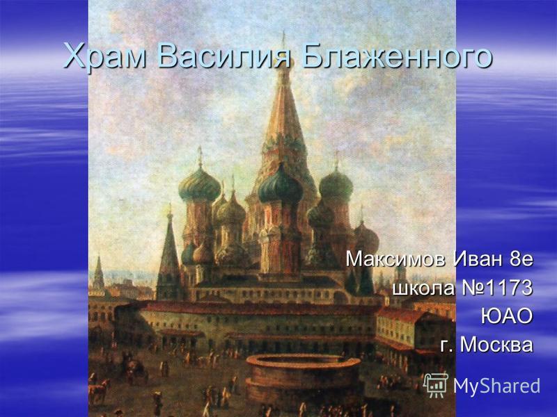 Храм Василия Блаженного Максимов Иван 8 е школа 1173 ЮАО г. Москва