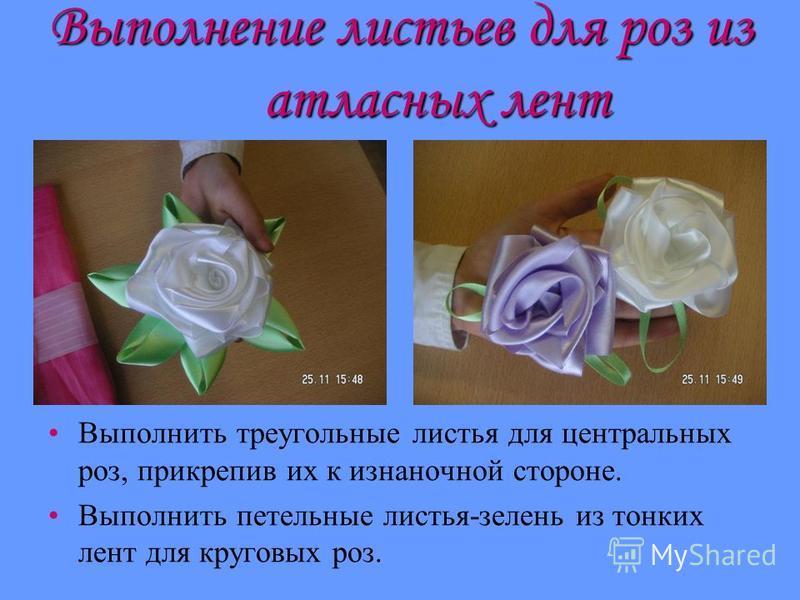 Выполнение листьев для роз из атласных лент Выполнить треугольные листья для центральных роз, прикрепив их к изнаночной стороне. Выполнить петельные листья-зелень из тонких лент для круговых роз.