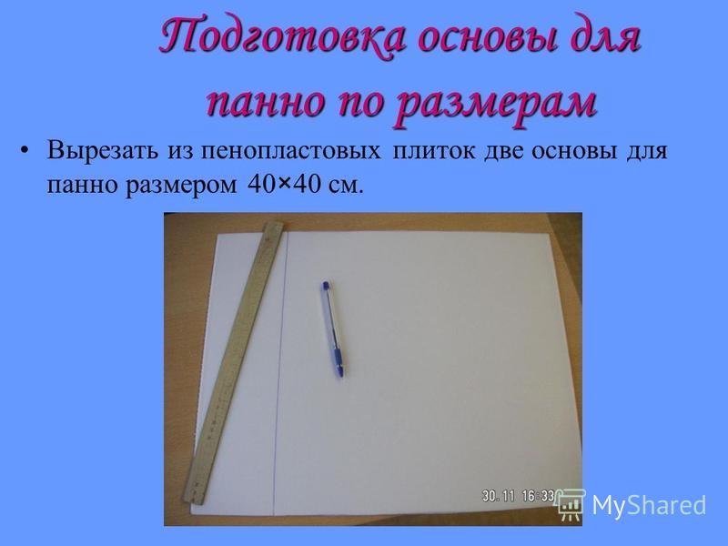 Подготовка основы для панно по размерам Вырезать из пенопластовых плиток две основы для панно размером 40×40 см.