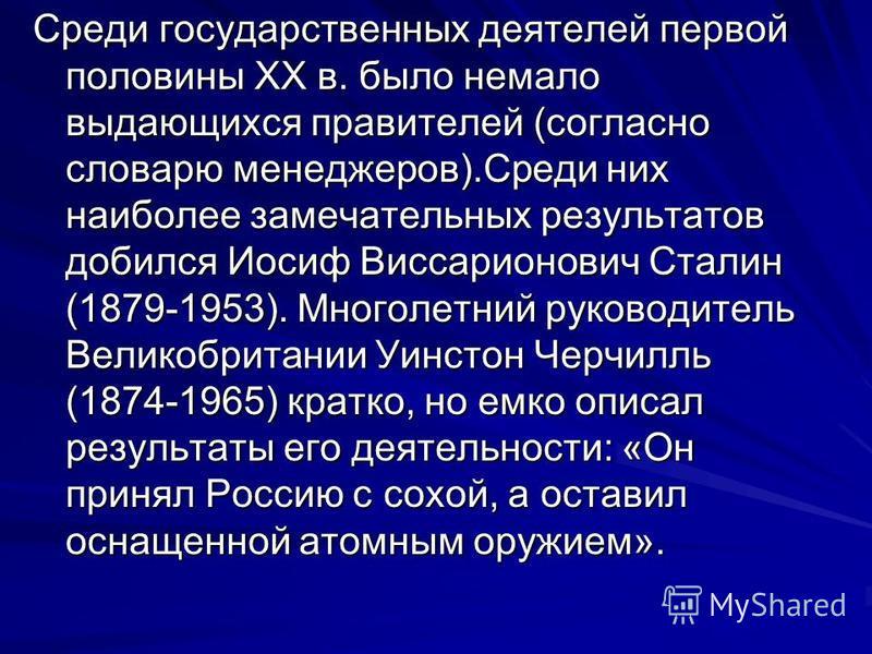 Среди государственных деятелей первой половины XX в. было немало выдающихся правителей (согласно словарю менеджеров).Среди них наиболее замечательных результатов добился Иосиф Виссарионович Сталин (1879-1953). Многолетний руководитель Великобритании