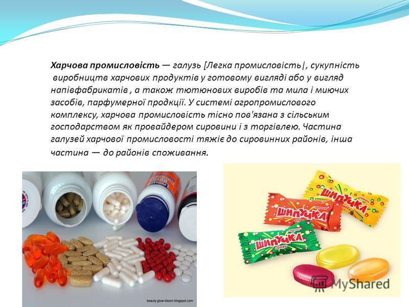 Харчова промисловість галузь [Легка промисловість|, сукупність виробництв харчових продуктів у готовому вигляді або у вигляд напівфабрикатів, а також тютюнових виробів та мила і миючих засобів, парфумерної продкції. У системі агропромислового комплек