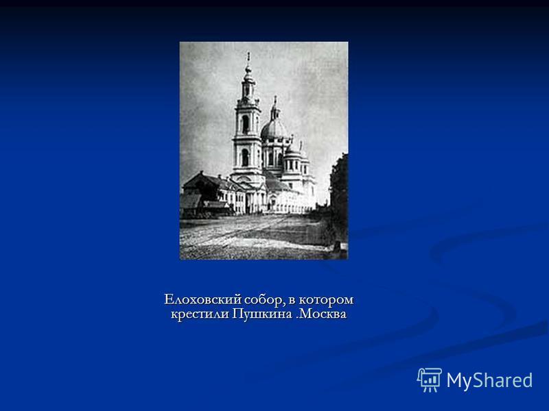 Елоховский собор, в котором крестили Пушкина.Москва