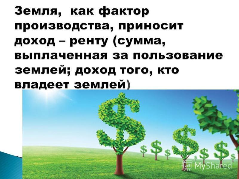 - природные ресурсы, пригодные для производства материальных благ.