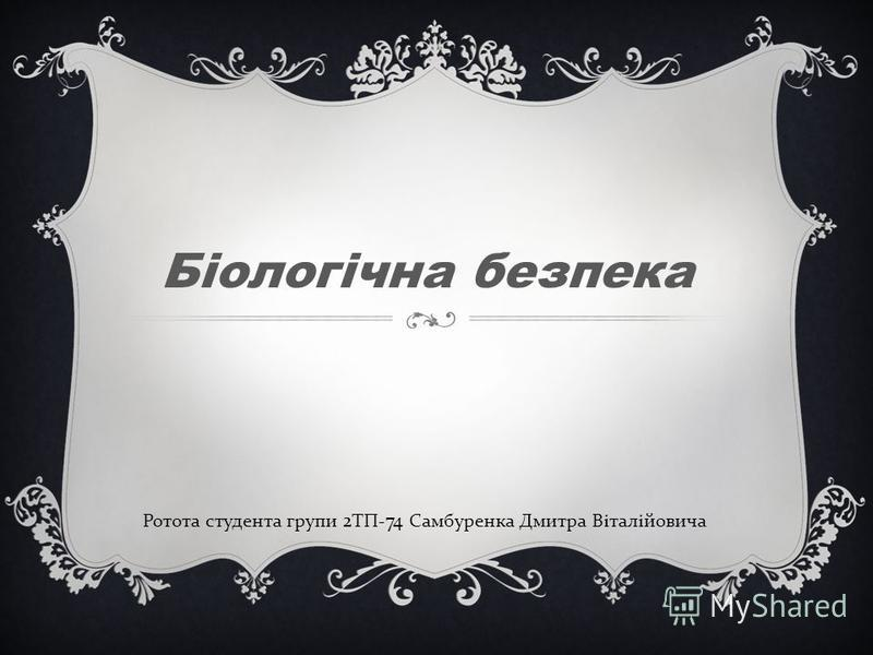 Біологічна безпека Ротота студента групи 2 ТП -74 Самбуренка Дмитра Віталійовича