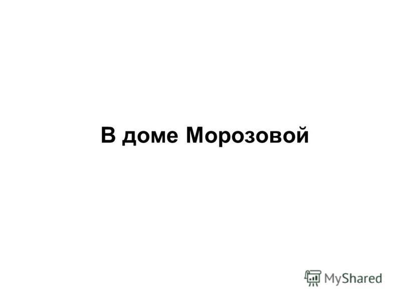 В доме Морозовой