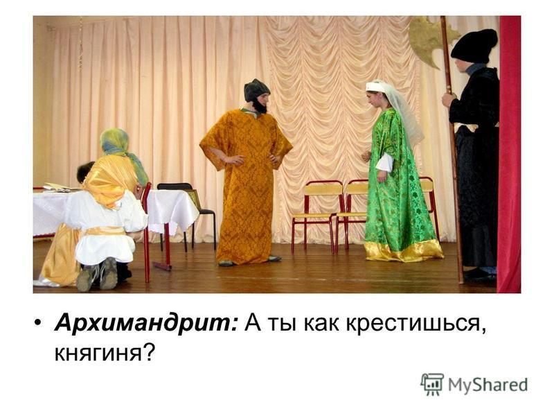 Архимандрит: А ты как крестишься, княгиня?