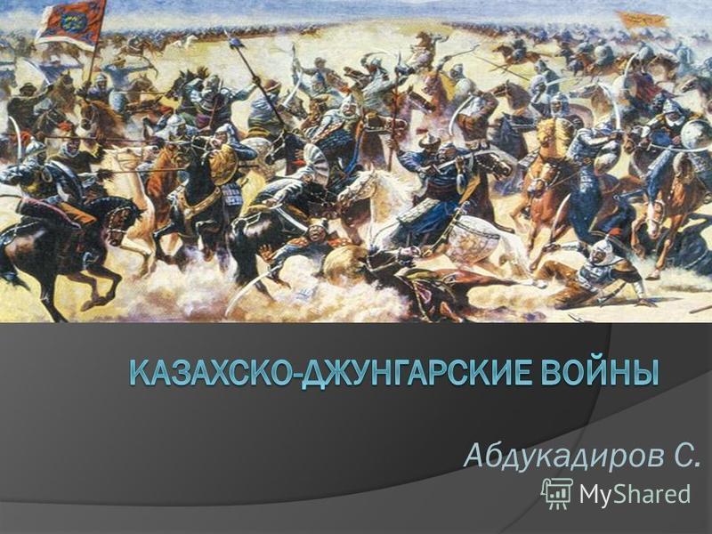 Абдукадиров С..