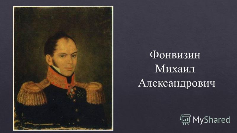 Фонвизин Михаил Александрович