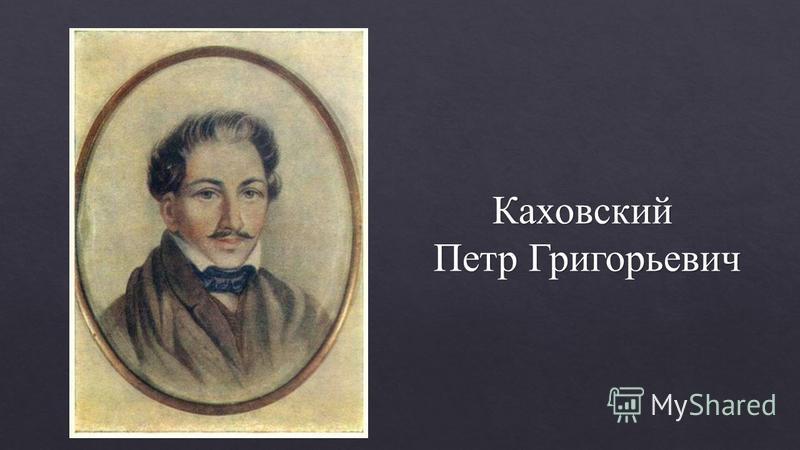 Каховский Петр Григорьевич