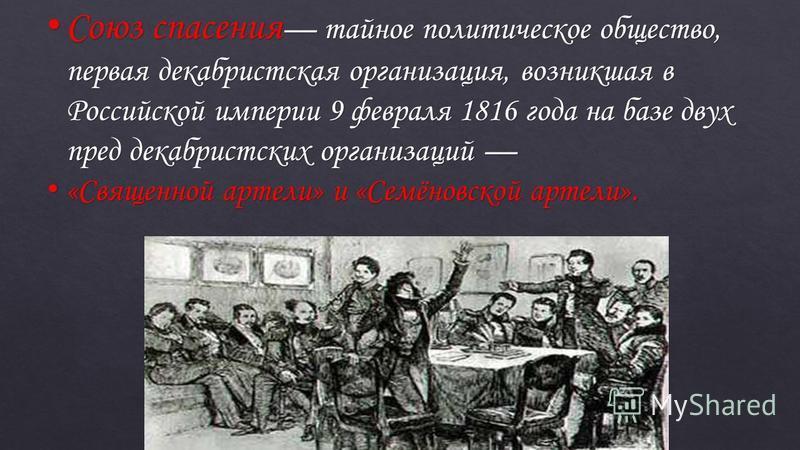 Союз спасения тайное политическое общество, первая декабристская организация, возникшая в Российской империи 9 февраля 1816 года на базе двух пред декабристских организаций Союз спасения тайное политическое общество, первая декабристская организация,