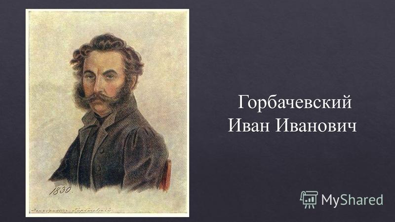 Горбачевский Иван Иванович Горбачевский Иван Иванович
