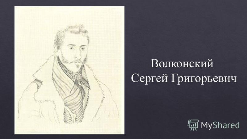 Волконский Сергей Григорьевич