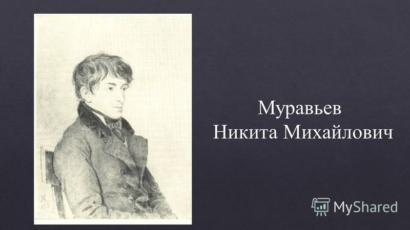 Муравьев Никита Михайлович
