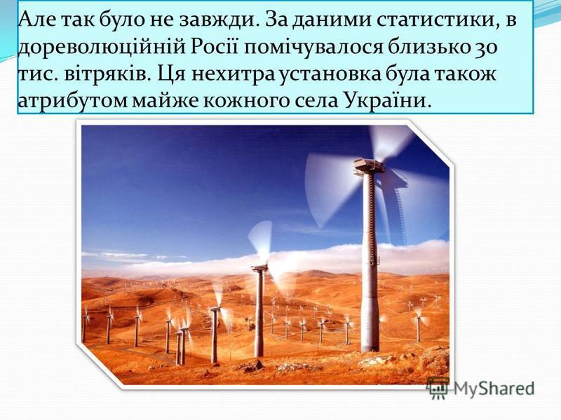 Але так було не завжди. За даними статистики, в дореволюційній Росії помічувалося близько 30 тис. вітряків. Ця нехитра установка була також атрибутом майже кожного села України.