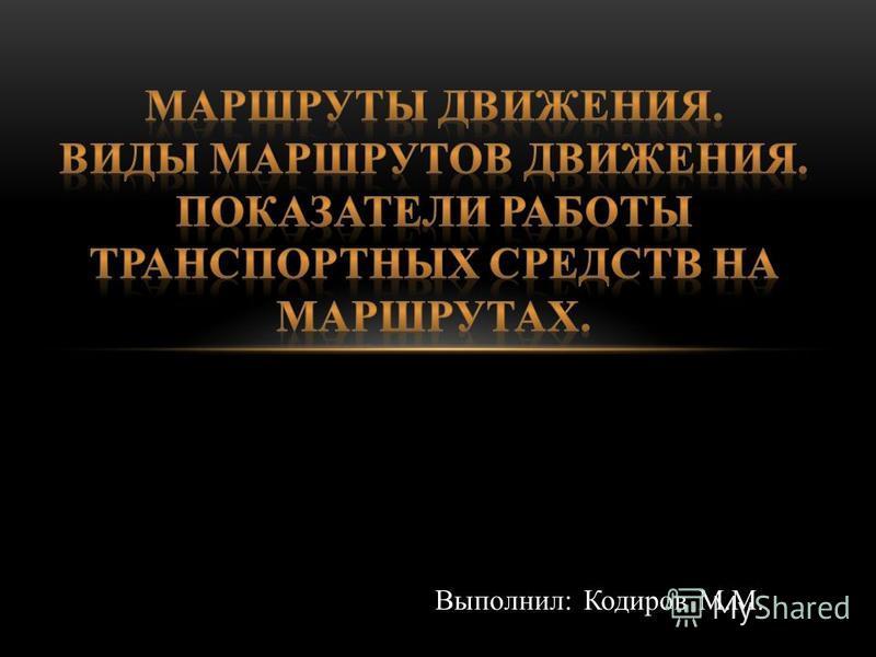 Выполнил: Кодиров М.М.