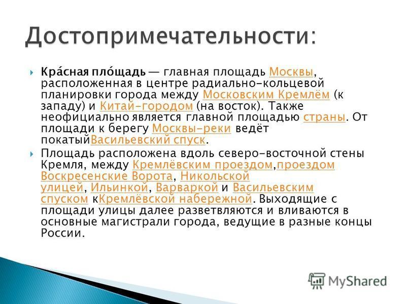 Кра́сная пло́щадь главная площадь Москвы, расположенная в центре радиально-кольцевой планировки города между Московским Кремлём (к западу) и Китай-городом (на восток). Также неофициально является главной площадью страны. От площади к берегу Москвы-ре