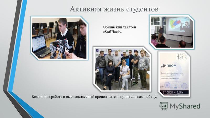 Активная жизнь студентов Обнинский хакатон «SoftHack» Командная работа и высококлассный преподаватель принесли нам победу.